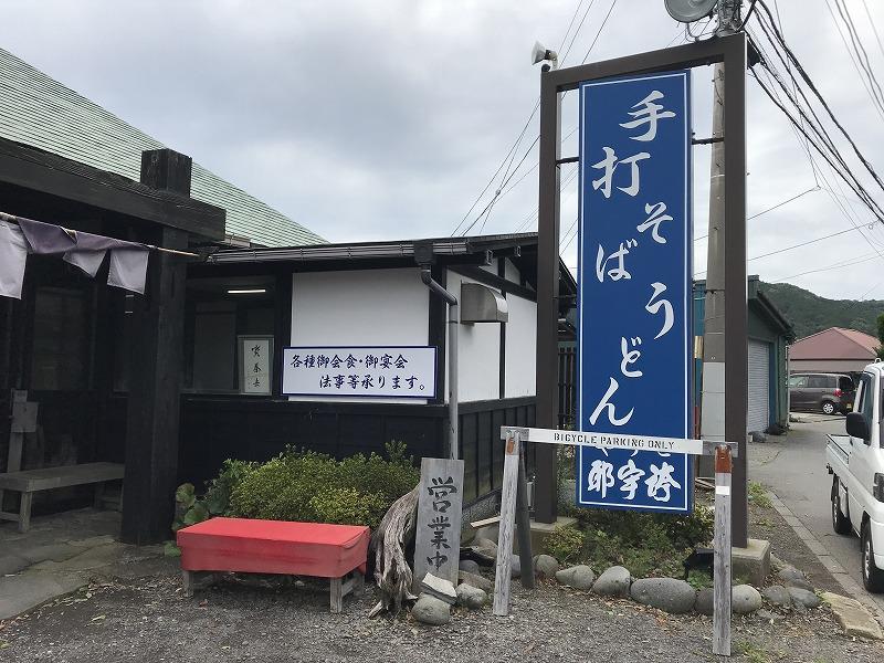 伊豆稲取蕎麦屋