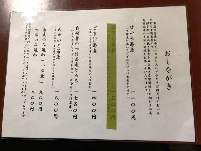 修善寺朴念仁メニュー2