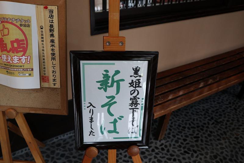 善光寺藤木庵2