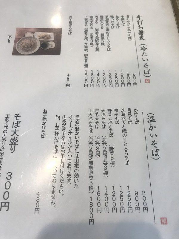 茅ヶ崎創作そばなあるメニュー4