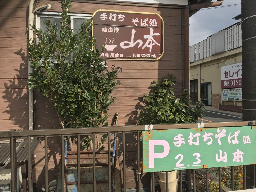 真鶴 そば処山本 駐車場