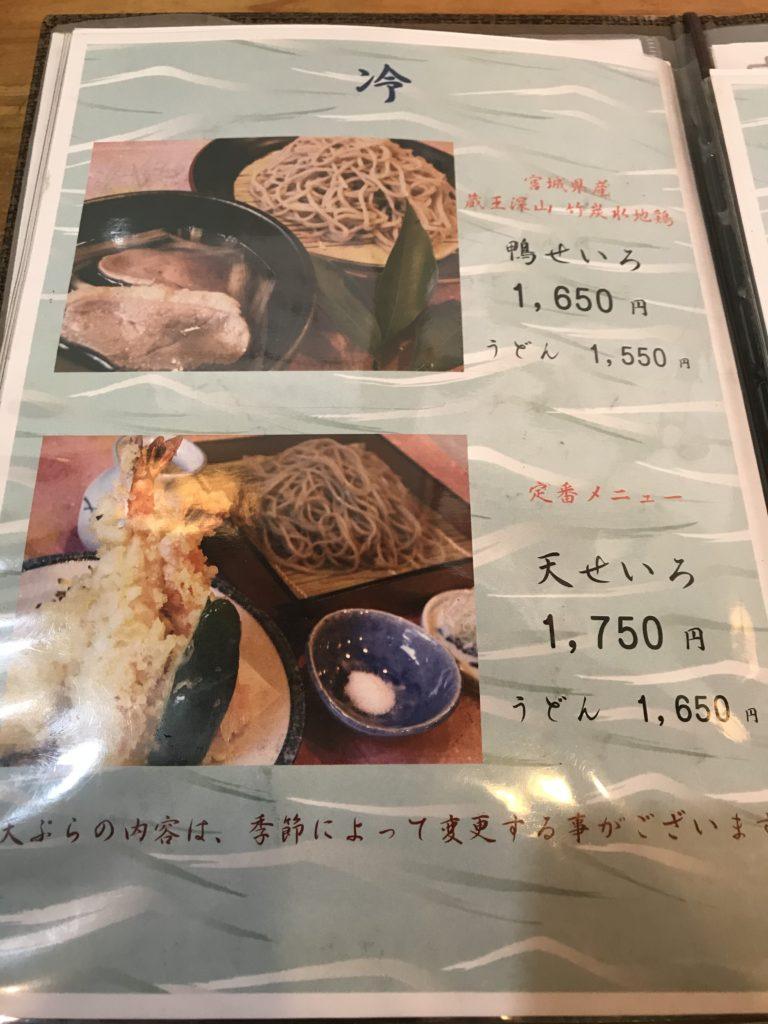 真鶴 そば処山本 メニュー4
