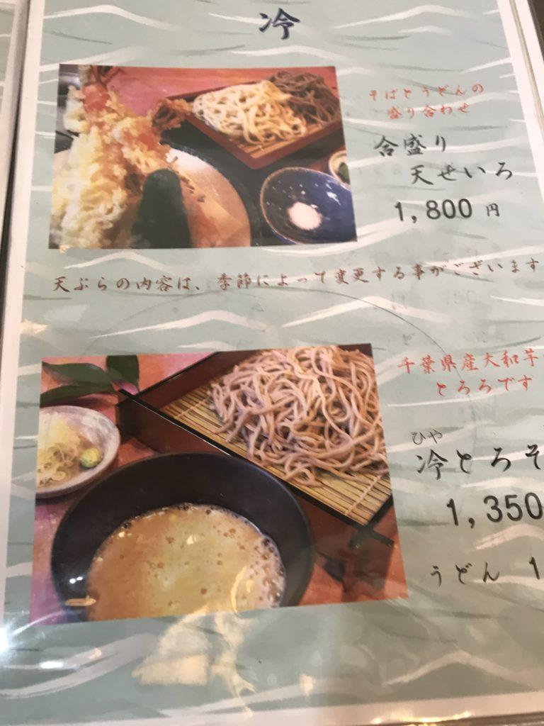 真鶴 そば処山本 メニュー3
