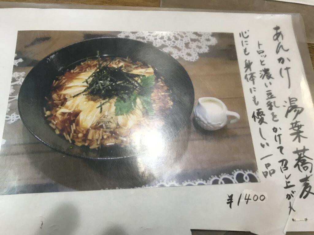 伊豆高原十割蕎麦処蕎仙メニューゆばあんかけ