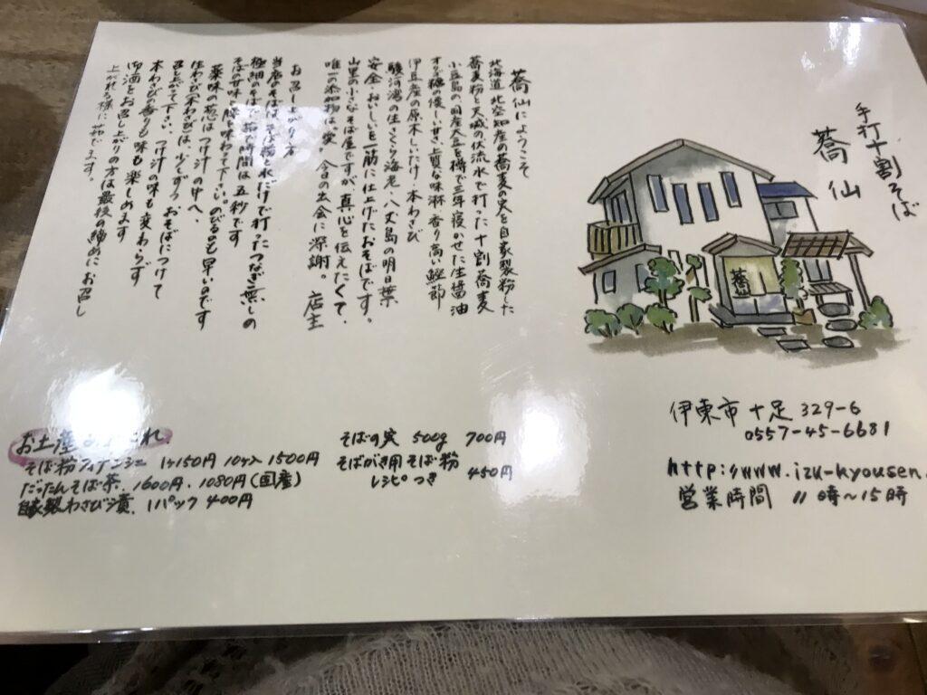 伊豆高原十割蕎麦処蕎仙メニュー