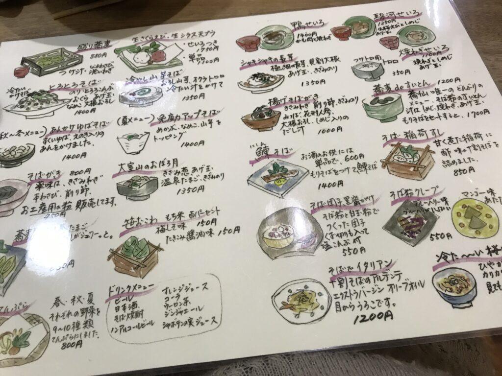 伊豆高原十割蕎麦処蕎仙メニュー2
