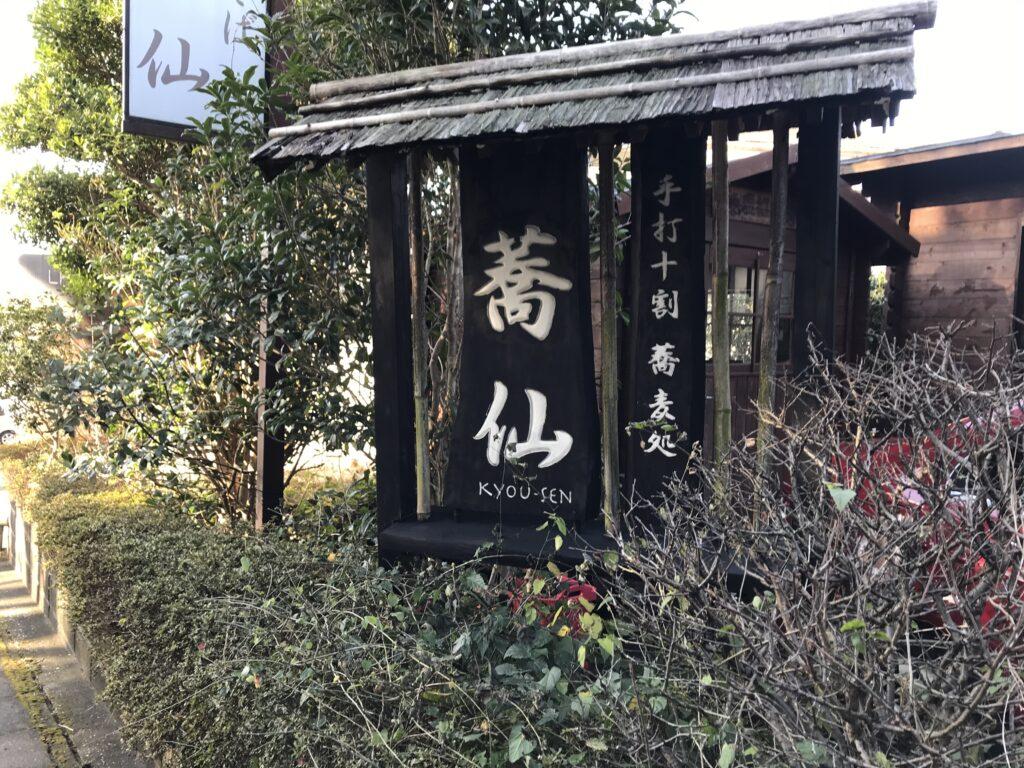 伊豆高原十割蕎麦処蕎仙2