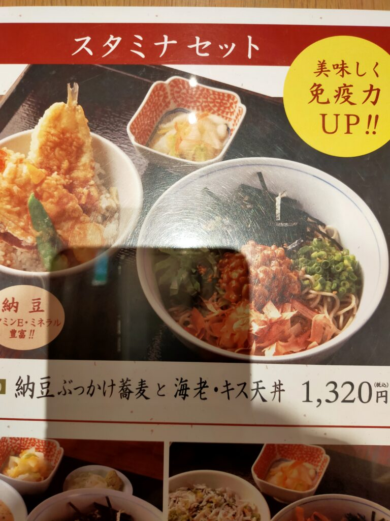 ららぽーと吉祥庵メニュー2