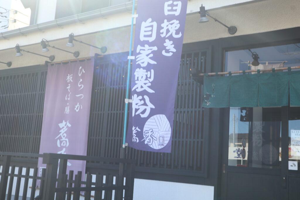 平塚手打そば蕎香2