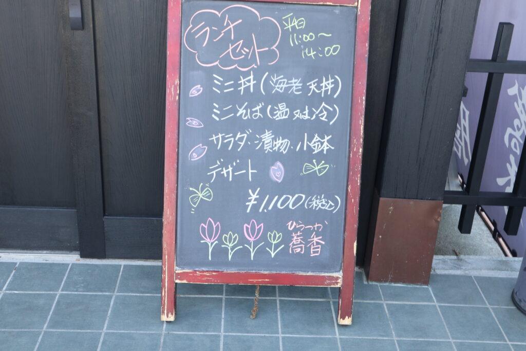 平塚手打そば蕎香ランチ