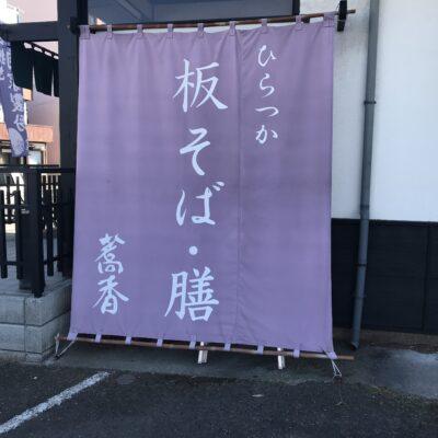 平塚手打そば蕎香