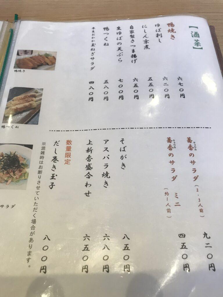 平塚蕎香メニュー2