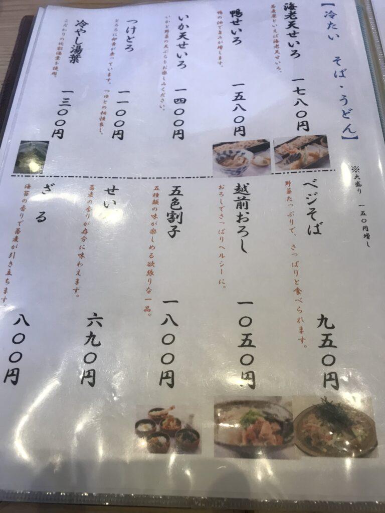 平塚蕎香メニュー