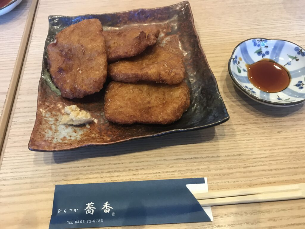 平塚蕎香自家製さつま揚げ