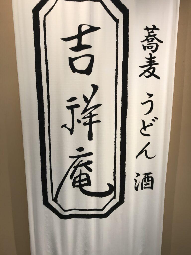 ららぽーと湘南平塚吉祥庵看板