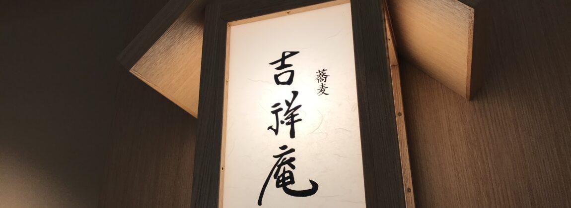 ららぽーと湘南平塚吉祥庵
