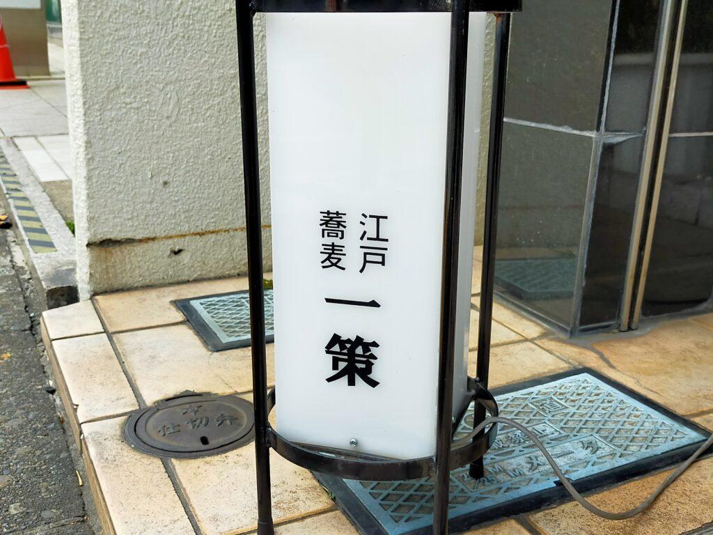 江戸蕎麦一策看板