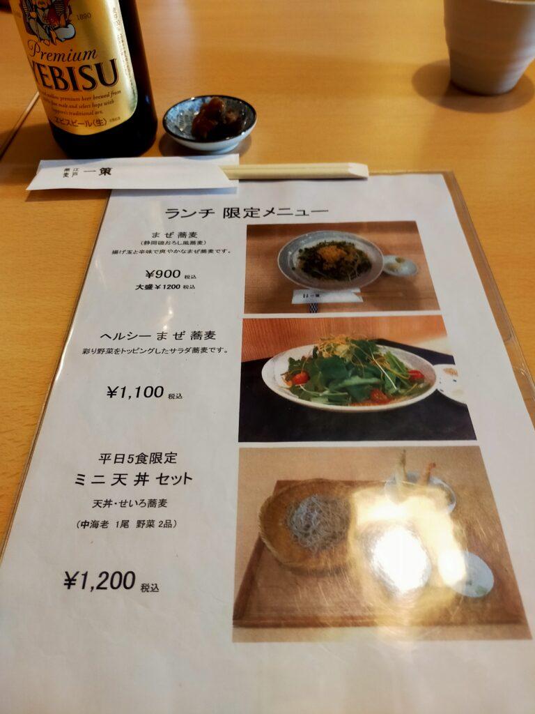 江戸蕎麦一策メニュー2