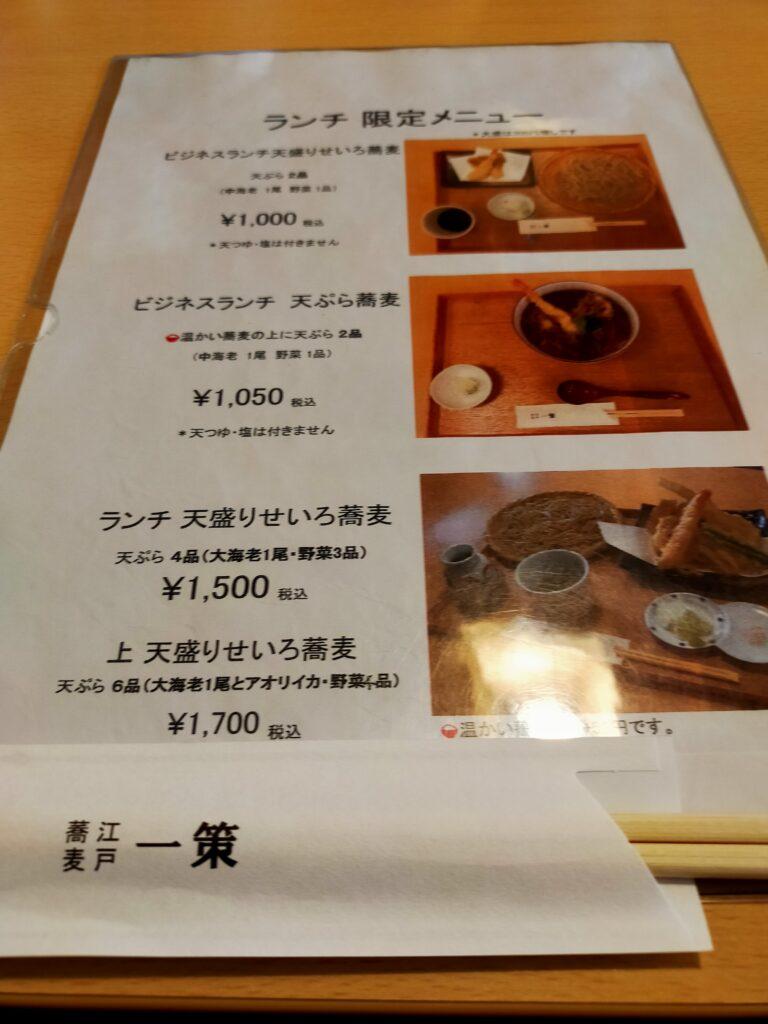 江戸蕎麦一策メニュー