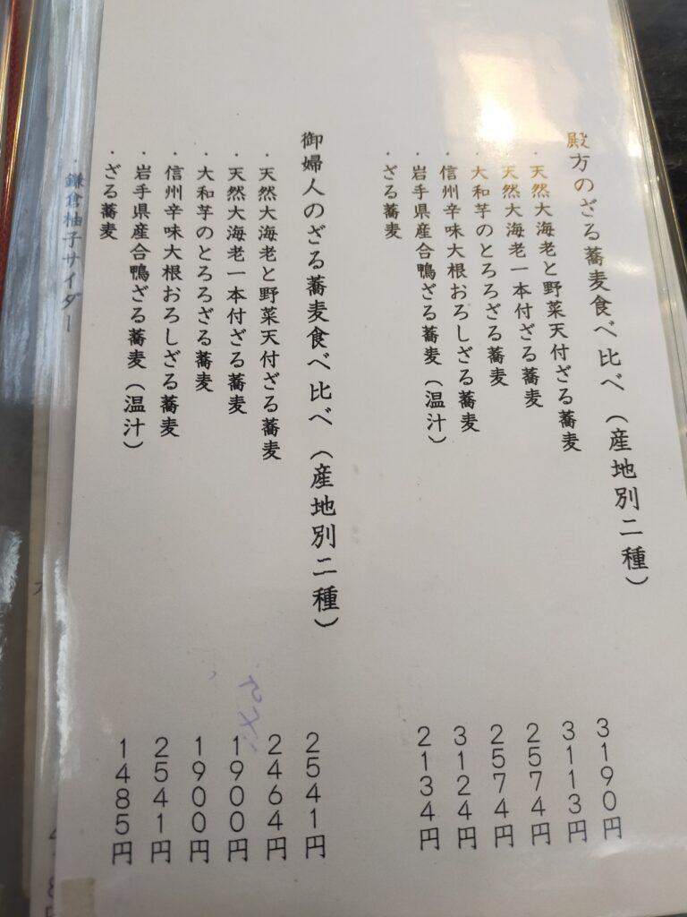 鎌倉手そば千花庵メニュー