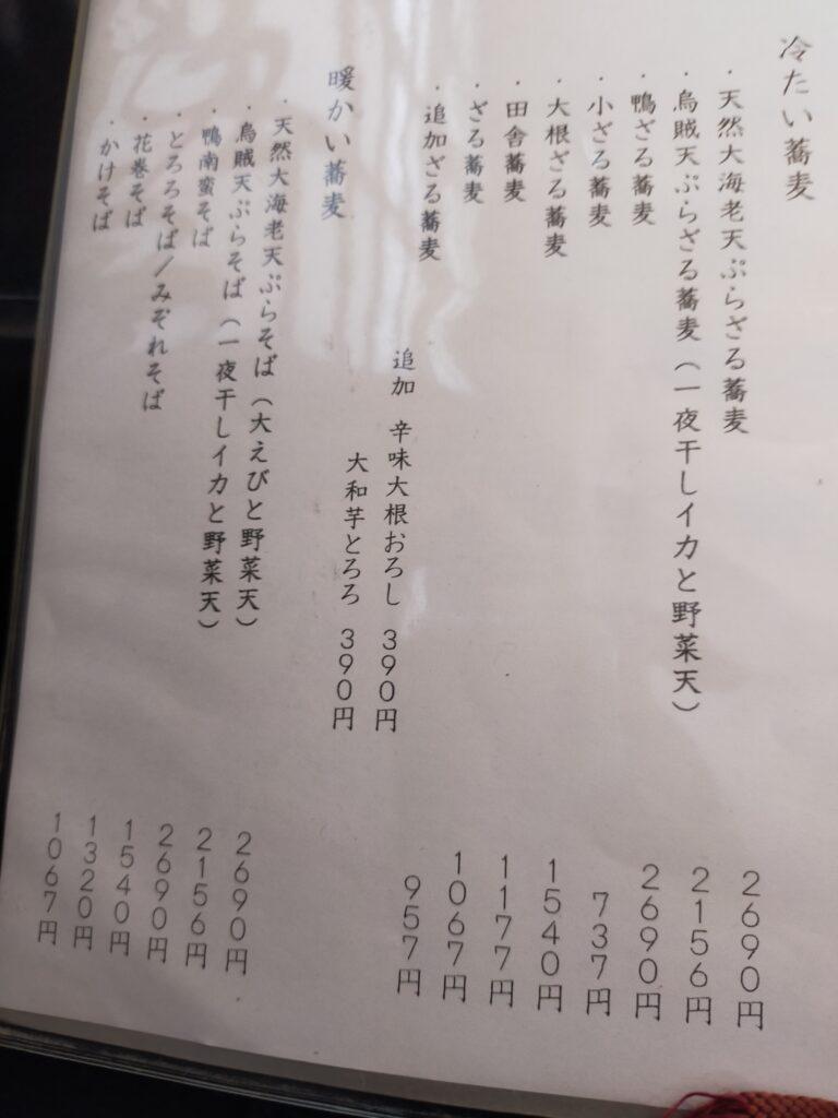 鎌倉手そば千花庵メニュー2