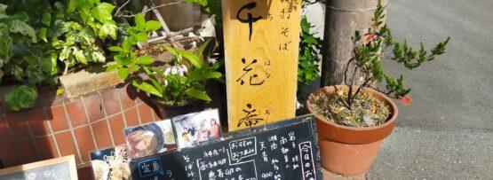 鎌倉手そば千花庵3