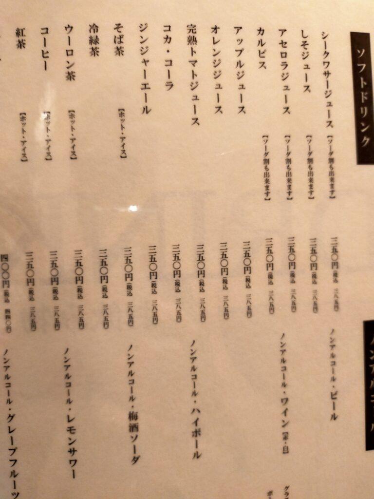 桜新町そば五大メニュー2