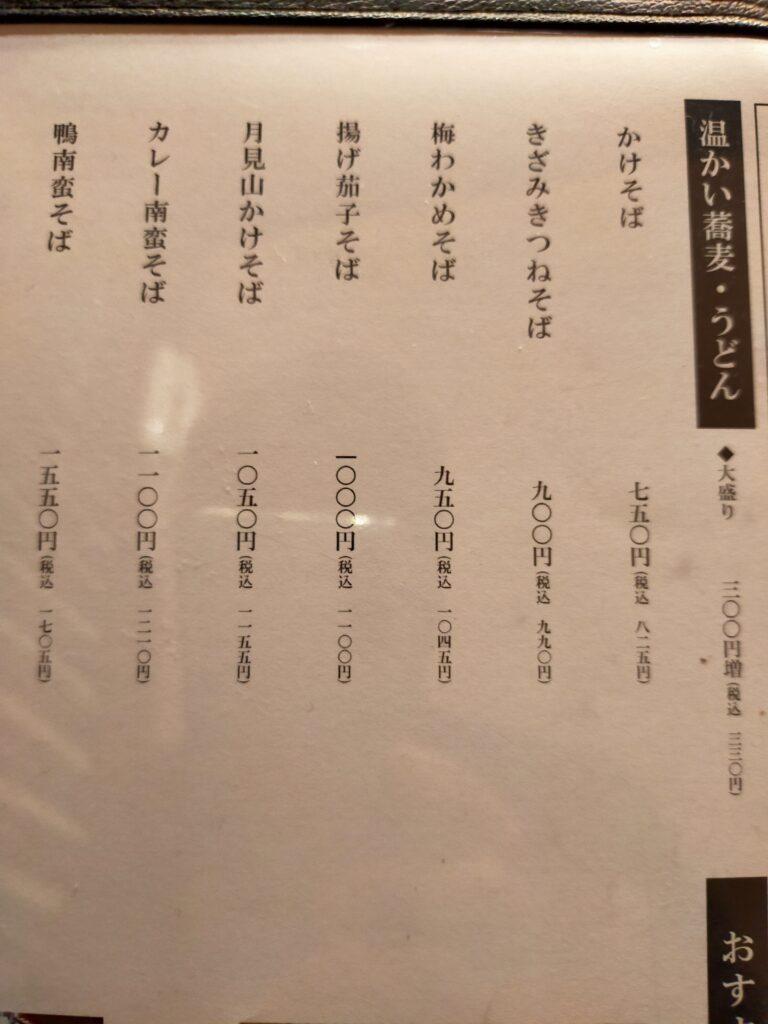 桜新町そば五大メニュー3
