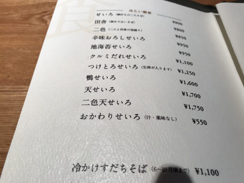 熱海蕎麦あさ田メニュー4