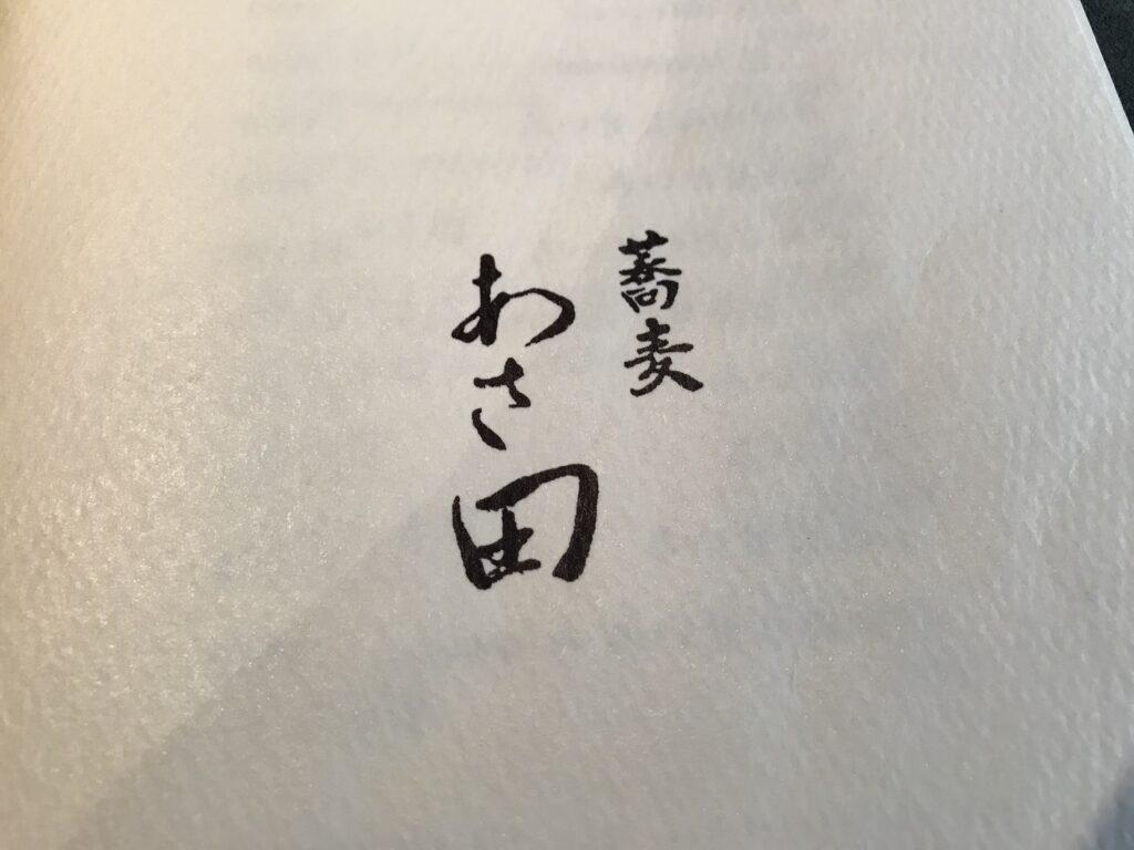熱海蕎麦あさ田メニュー