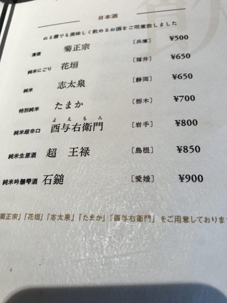 熱海蕎麦あさ田メニュー2