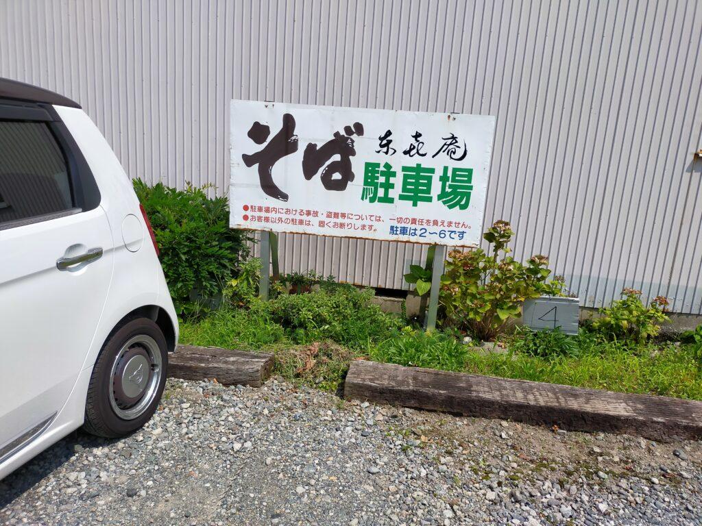 小田原手打蕎麦東喜庵駐車場