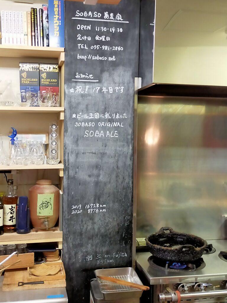 三島手打蕎麦宗さん店内黒板