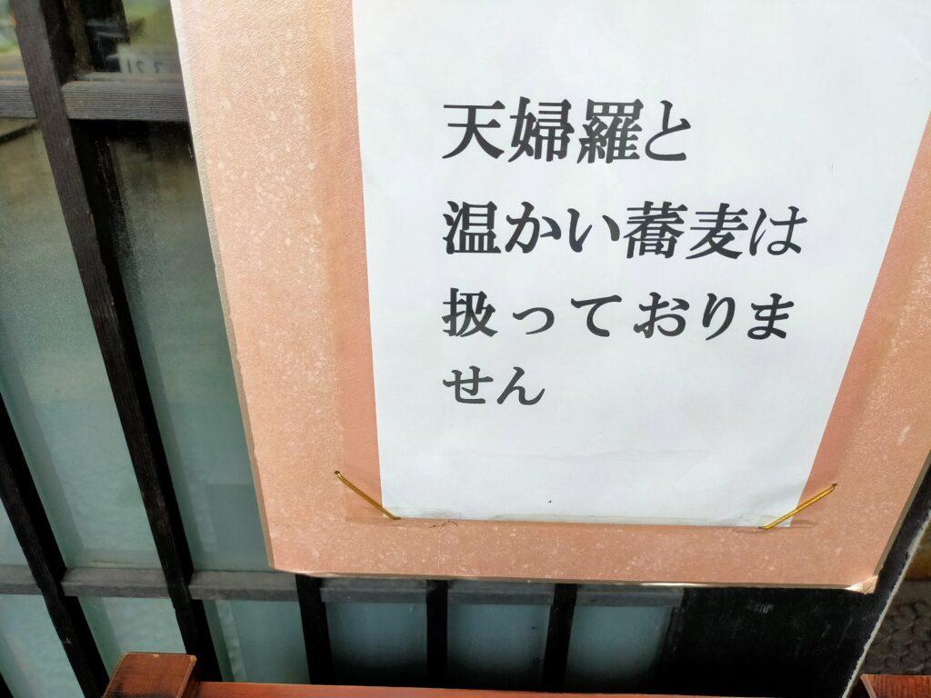 茅ヶ崎賀久暖かい蕎麦