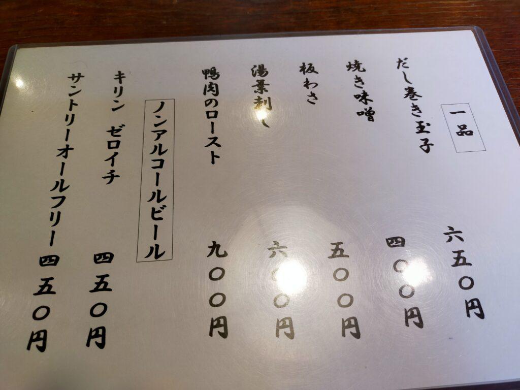 茅ヶ崎賀久メニュー3