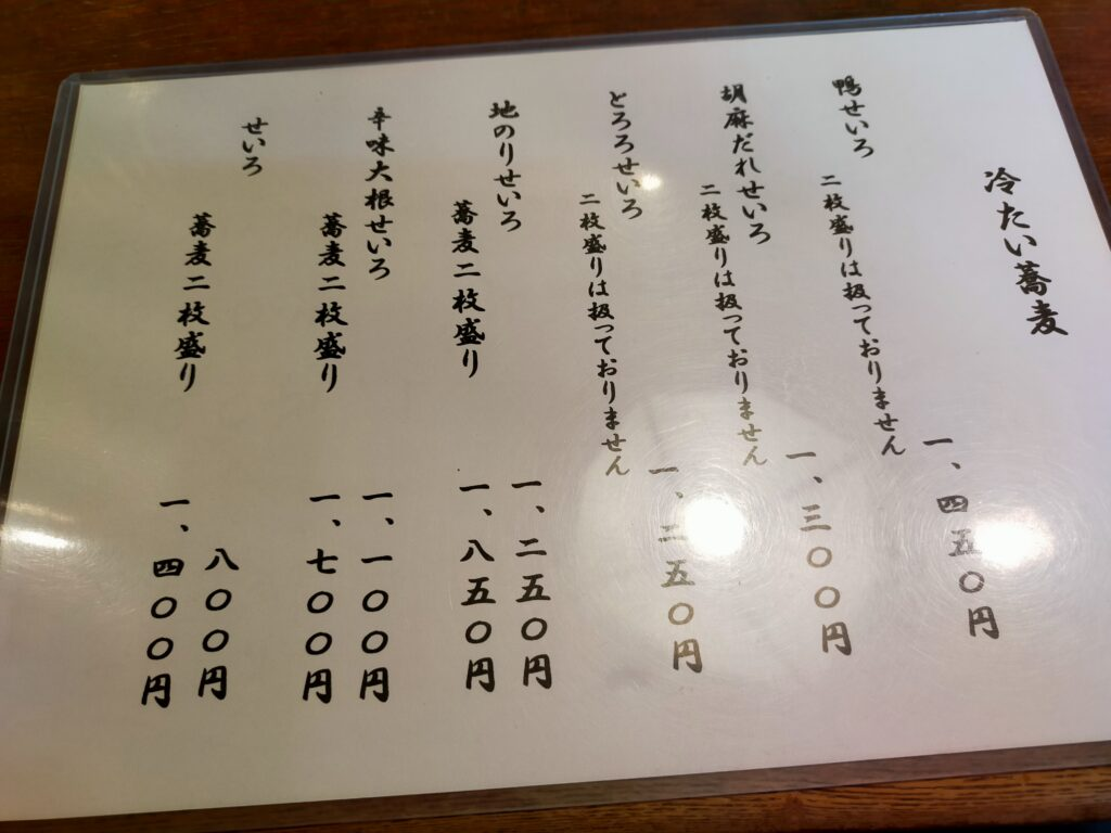 茅ヶ崎賀久メニュー2