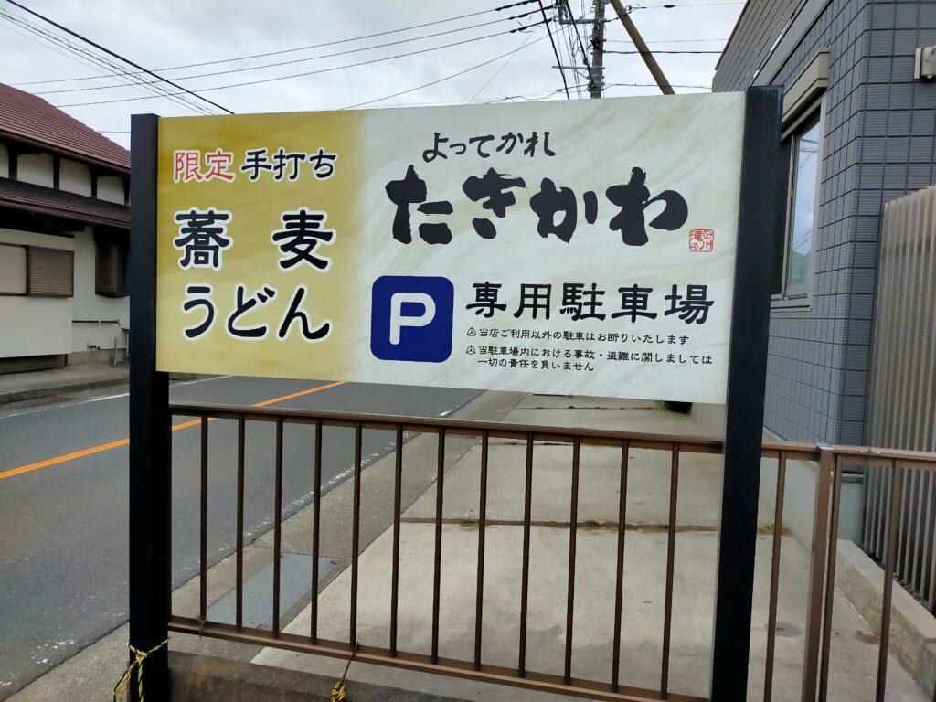 よってかれ たきかわ駐車場